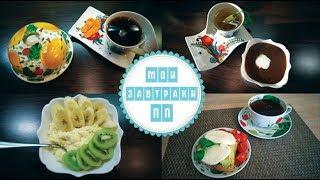 ПП при ГВ /  Мои завтраки / I am a Woman