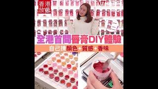 【#香港放遊】全港首間唇膏DIY體驗館