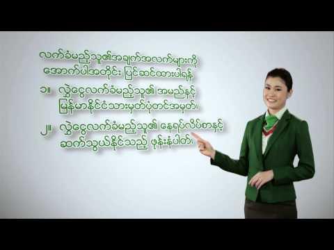 Kasikornbank Money transfer for Myanmar worker via K-ATM (Full) บริการเงินโอนสำหรับชาวเมียนมาร์