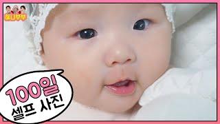 [혀니부부] 아기 100일 기념으로 집에서 셀프사진 촬…