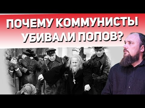 Почему коммунисты убивали попов? Священник Максим Каскун
