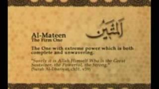 Names of Allah - Al Mateen