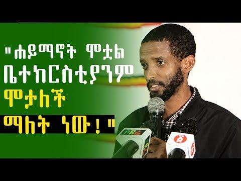 """Ethiopia: """"ሐይማኖት ሞቷል ቤተክርስቲያንም  ሞታለች ማለት ነው!"""" ዲ/ን ዶ/ር ቴዎድሮስ በለጠ"""