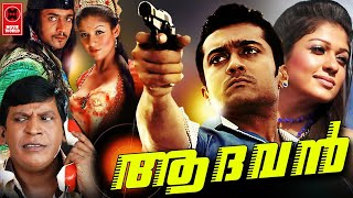 Suriya Action Movie # Super Hit Tamil Action Movie # Tamil Dubbed Movies