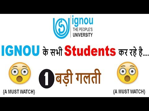 IGNOU Students कर रहे है बड़ी गलती    IGNOU STUDENTS are Doing Mistake [ know the Mistake & Solution