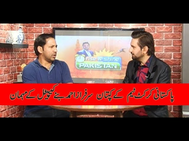 Capital TV| RISE AND SHINE| Guest Sarfaraz Ahmed| Full Show
