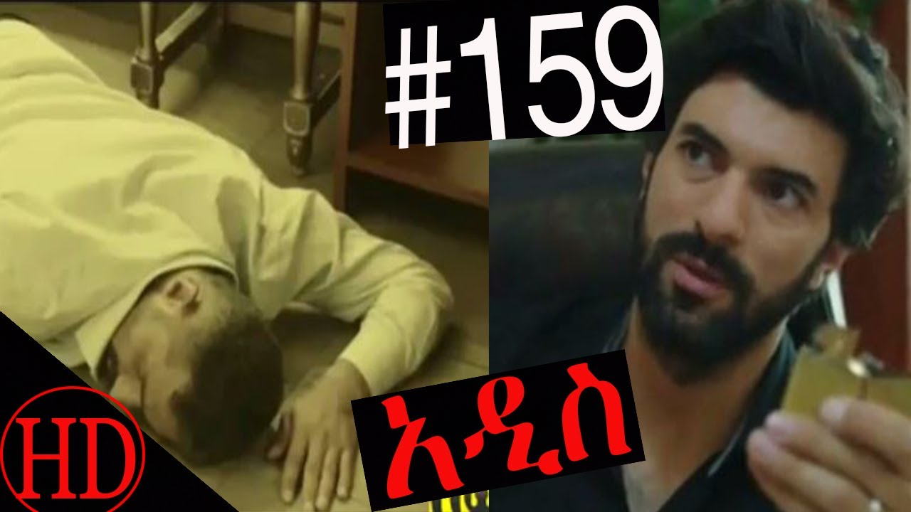 Tikur Fikir Part 159 ጥቁር ፍቅር ክፍል 159 – Kana TV Dubbing Amharic Drama [KANA TV HD +]
