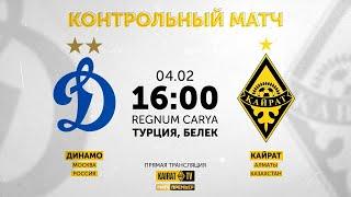 Прямая трансляция контрольного матча Динамо Москва Кайрат Алматы