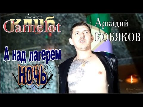 Аркадий кобяков ночной клуб камелот стриптиз бар в gta vice city