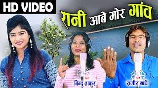Samir Bandhe   Bindu Thakur   Cg Song   Aabe Rani Mor Gaon   New Chhattisgarhi Geet   HD 2019