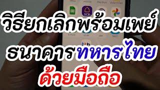 วิธียกเลิกพร้อมเพย์ ธนาคารทหารไทย ด้วยมือถือ ได้ผล 100% อย่างละเอียด