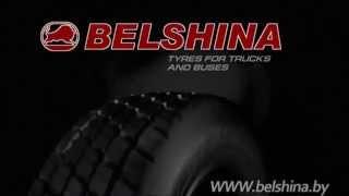 Купить летнюю резину шины Белшина Artmotion по цене производителя ,шины Belshina для грузовых авто(В нашем интернет магазине besttrade.com.ua у Вас есть прекрасная возможность купить летнюю резину,шины Белшина..., 2015-03-28T11:47:10.000Z)