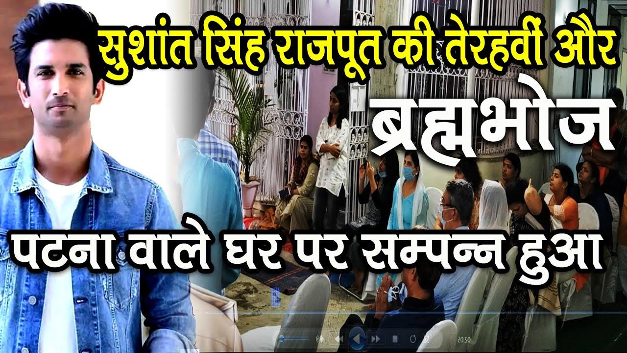 SUSHANT SINGH RAJPOOT की तेरहवीं पर आज उनके  Rajeev Nagar Patna HOUSE से LIVE | ब्रह्मभोज ShradhBhoj