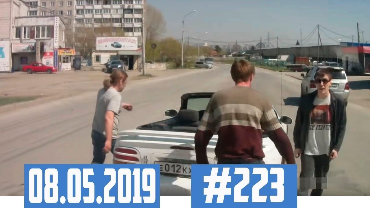 Подборка Аварий и ДТП с видеорегистратора №223 за 08.05.2019