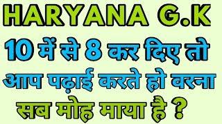 Gk for haryana group d   hssc gk trick   hssc group d & police gk test   hssc group d gk quiz test