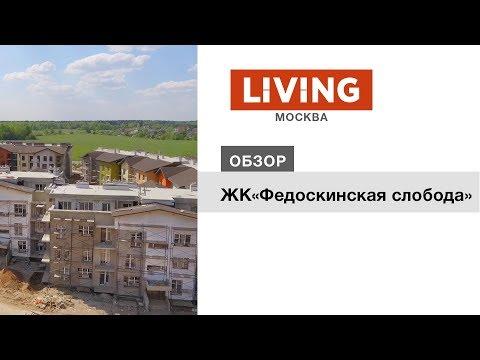 ЖК «Федоскинская слобода»: отзыв Тайного покупателя. Новостройки Москвы