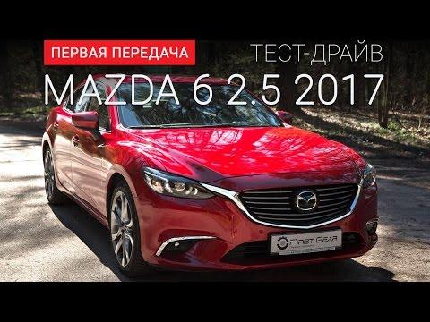 Mazda 6 new Мазда 6 тест драйв от Первая передача Украина