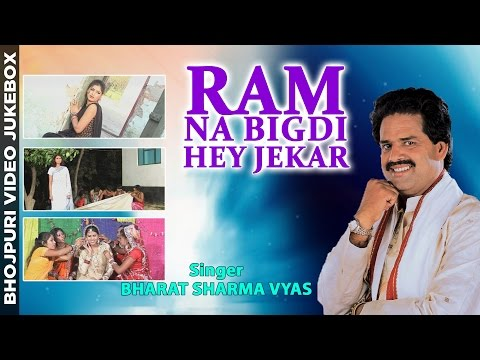 RAM NA BIGDI HEY JEKAR | BHOJPURI VIDEO SONGS JUKEBOX | SINGER - BHARAT SHARMA VYAS