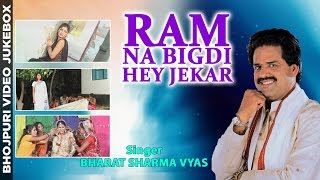 ram na bigdi hey jekar bhojpuri video songs jukebox singer bharat sharma vyas