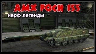 AMX 50 Foch (155) - Сильный Нерф в 0.8.11