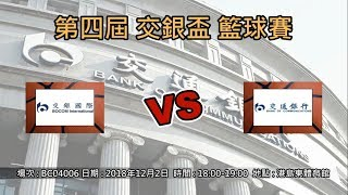 第四屆交銀盃籃球賽 - 交銀國際 vs 交通銀行香港分行