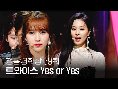 러블리한 트와�스� 역대급 축하무대 'Yes or Yes' @제39회 청룡�화�
