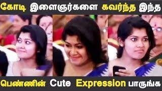 கோடி இளைஞர்களை கவர்ந்த இந்த பெண்ணின் Cute Expression பாருங்க | Tamil News | Tamil Seithigal