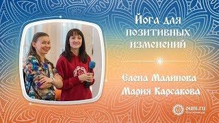 Йога для позитивных изменений. Елена Малинова и Мария Карсакова