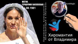 Меган, герцогиня Сассекская❤ Хиромантия✦От Владимира Красаускас ☎921