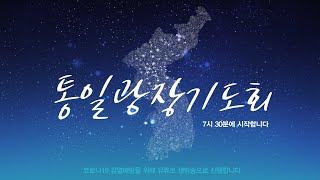 [4/19] 남윤성 목사 / 서울통일광장기도회