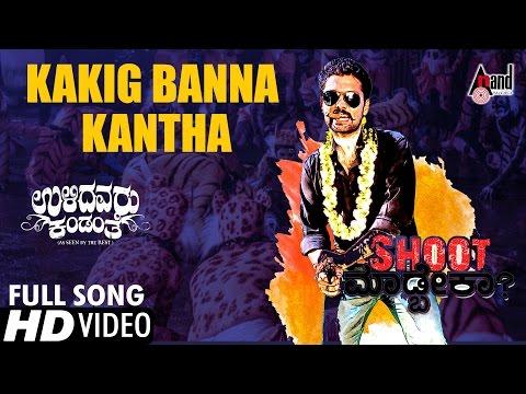 Ulidavaru Kandanthe | Kakig Banna Kaanta | Shreya Ghoshal Kannada Songs | Rakshit Shetty