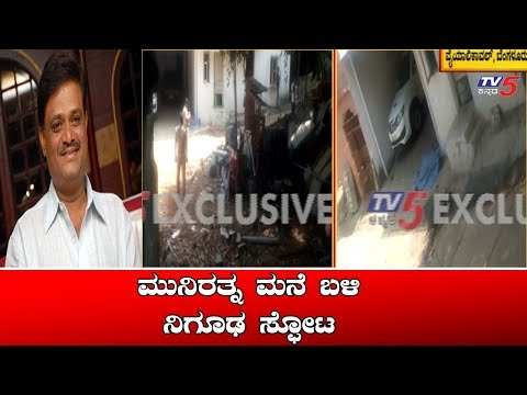 ಶಾಸಕ ಮುನಿರತ್ನ ಮನೆ ಬಳಿ ನಿಗೂಢ ಸ್ಫೋಟ | MLA Munirathna | TV5 Kannada