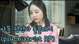 korean한국어asmr/아동 정신과 의사 롤플레이/연필 소리/psychiatrist roleplay/pencil sounds/binaural