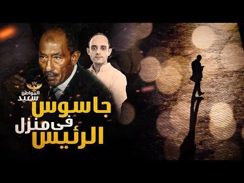 جاسوس الرئيس السادات - المواطن سعيد