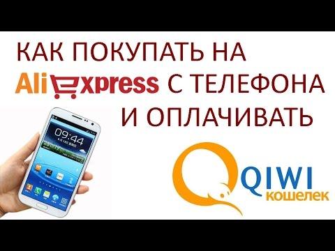 Как покупать на АлиЭкспресс с мобильного телефона? Оплата с Киви кошелька.