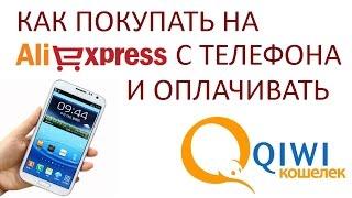 Як купувати на АлиЭкспресс з мобільного телефону? Оплата з Ківі гаманця.