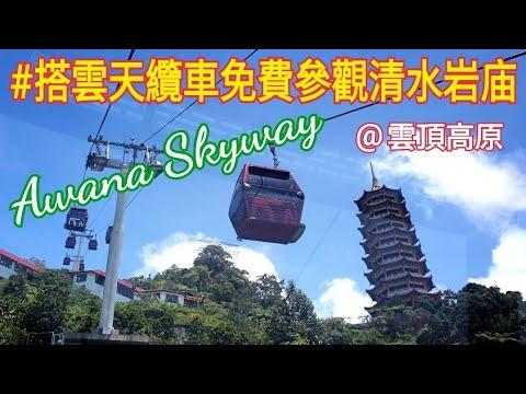 【#Vlog105馬來西亞雲頂雲天纜車篇】 #GentingHighlands #AwanaSkyway #雲頂高原 #雲天阿娃娜纜車 #2019吉隆坡之旅 - YouTube