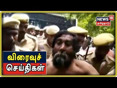 விரைவுச் செய்திகள் | Express18 News | News18 Tamilnadu Live | 23.07.2019  #TamilNews #News18TamilnaduLive   Subscribe To News 18 Tamilnadu Channel Click below  http://bit.ly/News18TamilNaduVideos  Watch Tamil News In News18 Tamilnadu  Live TV -https://www.youtube.com/watch?v=xfIJBMHpANE&feature=youtu.be  Top 100 Videos Of News18 Tamilnadu -https://www.youtube.com/playlist?list=PLZjYaGp8v2I8q5bjCkp0gVjOE-xjfJfoA  அத்திவரதர் திருவிழா | Athi Varadar Festival Videos-https://www.youtube.com/playlist?list=PLZjYaGp8v2I9EP_dnSB7ZC-7vWYmoTGax  முதல் கேள்வி -Watch All Latest Mudhal Kelvi Debate Shows-https://www.youtube.com/playlist?list=PLZjYaGp8v2I8-KEhrPxdyB_nHHjgWqS8x  காலத்தின் குரல் -Watch All Latest Kaalathin Kural  https://www.youtube.com/playlist?list=PLZjYaGp8v2I9G2h9GSVDFceNC3CelJhFN  வெல்லும் சொல் -Watch All Latest Vellum Sol Shows  https://www.youtube.com/playlist?list=PLZjYaGp8v2I8kQUMxpirqS-aqOoG0a_mx  கதையல்ல வரலாறு -Watch All latest Kathaiyalla Varalaru  https://www.youtube.com/playlist?list=PLZjYaGp8v2I_mXkHZUm0nGm6bQBZ1Lub-  Watch All Latest Crime_Time News Here -https://www.youtube.com/playlist?list=PLZjYaGp8v2I-zlJI7CANtkQkOVBOsb7Tw  Connect with Website: http://www.news18tamil.com/ Like us @ https://www.facebook.com/News18TamilNadu Follow us @ https://twitter.com/News18TamilNadu On Google plus @ https://plus.google.com/+News18Tamilnadu   About Channel:  யாருக்கும் சார்பில்லாமல், எதற்கும் தயக்கமில்லாமல், நடுநிலையாக மக்களின் மனசாட்சியாக இருந்து உண்மையை எதிரொலிக்கும் தமிழ்நாட்டின் முன்னணி தொலைக்காட்சி 'நியூஸ் 18 தமிழ்நாடு'   News18 Tamil Nadu brings unbiased News & information to the Tamil viewers. Network 18 Group is presently the largest Television Network in India.   tamil news,news18 tamil,live news today,tamil nadu news,news18 live tamil,tamil news live videos in youtube,tamil news live,tamil news today,tamil news channel,top news tamil,top news tamil rasi palan,top news tamil astrology,top news tamil today,top news tamilnadu,top 10 news tamil,live tam