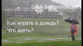 Q&A SamsonovGolf: гольф и дождь?! Что взять с собой?