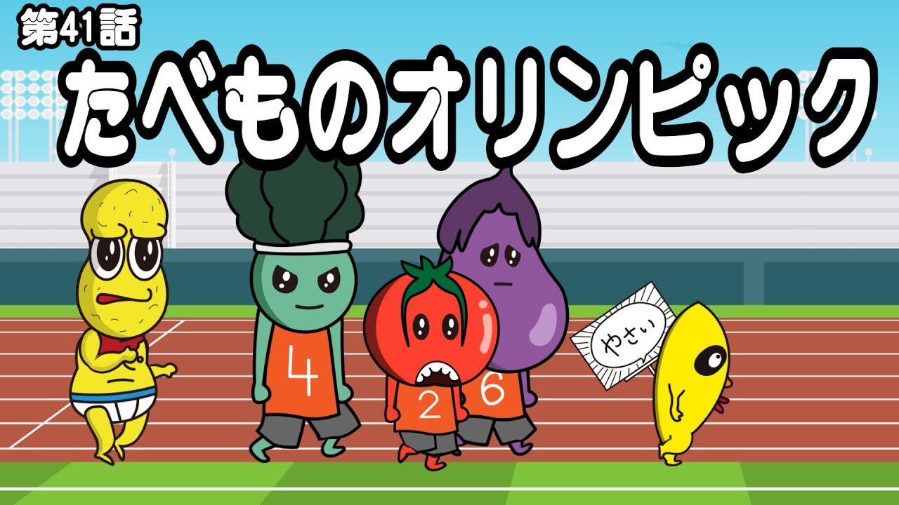 第41話「たべものオリンピック」オシャレになりたい!ピーナッツくん【ショートアニメ】