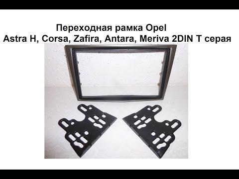 Переходная рамка Opel Astra H, Corsa, Zafira, Antara, Meriva 2DIN темно серая