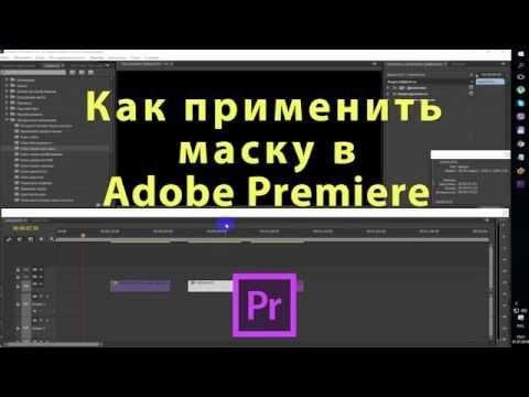 Как применить маску в Adobe Premiere