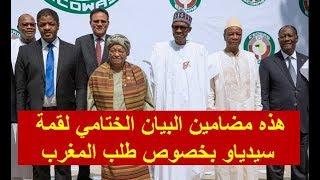 هذه مضامين البيان الختامي لقمة سيدياو بخصوص طلب المغرب