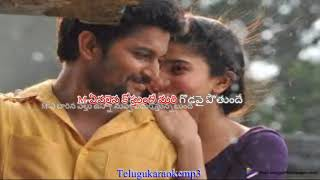 Yemaindho Teliyadu Naaku Telugu Karaoke Song With Telugu Lyrics II MCA