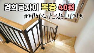 경희궁자이 복층구조 40평, 테라스가있는 팬트하우스 아…