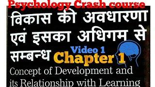 विकास और वृद्धि concept of development and it