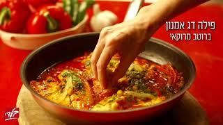 !בלדי - מתכון לפילה דג אמנון ברוטב מרוקאי מושלם
