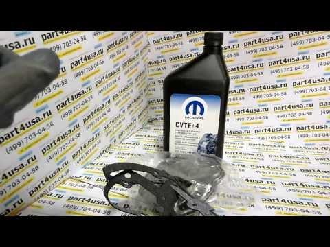Dodge Caliber, Jeep Compass жидкость вариатора Mopar CVTF 4 и фильтр.