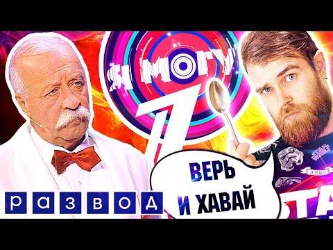 Треш обзор шоу Я МОГУ – как обманывает Леонид Якубович?