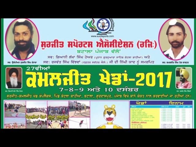 ATHLETICS SHOW MATCHES 🔴 KAMALJIT KHEDAN at KOTLA SHAHIA (Gurdaspur) 2017 🔴 Part 2nd 🔴 FULL HD